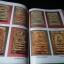ประวัติสมเด็จพุฒาจารย์ โต พรหมรังสี และสมเด็จ เขา จ.ป.ร.(ถ้ำสิงโต) สระบุรี ปกแข็ง 200 กว่าหน้า ปี 2526 thumbnail 8