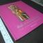 ผลงานศิลปกรรม ของ สันต์ สารากรบริรักษ์ (ศิลปินเเห่งชาติ สาขาจิตรกรรม) พิมพ์ 1000 เล่ม ปี 2552 thumbnail 2