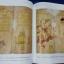 สมุดภาพไตรภูมิ ฉบับกรุงศรีอยุธยา-ฉบับกรุงธนบุรี จัดพิมพ์เนื่องในโอกาสพระราชพิธีมหามงคลเฉลิมพระชนมพรราษ 6 รอบ 5 ธ.ค.2542 ปกแข็ง 2 เล่ม thumbnail 10