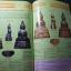นักเลงพระ ฉบับรวมเล่มชุดที่ 1 โดย เปี๊ยก ปากน้ำ กระดาษอาร์ตมัน-ภาพสีทั้งเล่ม thumbnail 15