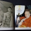 หลวงพ่อ อุตตมะ วัดวังก์วิเวการาม จ.กาญจนบุรี หนา 209 หน้า thumbnail 7