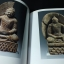 Central Asian Art . from the Museum of Indian Art, Berlin,SMPK หนา 226 หน้า พิมพ์ปี 1991 thumbnail 17