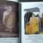 พลังจิต-อิทธิปาฏิหารย์ นำไปสู่ ศรัทธาและประสบการณ์ในพระพุทธศาสนา โดย พันโท นายแพทย์.สมพนธ์ บุณยคุปต์ 156 หน้า ปี 2548 thumbnail 10