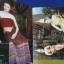 ร้อยบุปผาพัสตราภรณ์ ภาพลักษณ์การเเต่งกายสมัยโบราณ-โบราณ โดย มูลนิธิส่งเสริมเศรษฐกิจชนบทเเละพัฒนาสิ่งเเวดล้อม ปกแข็ง 160 หน้า ปี 2547 thumbnail 14