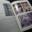 วัดเจ็ดยอด จ.เชียงใหม่ โดย กรมศิลปากร หนา 199 หน้า ปี 2533 thumbnail 6