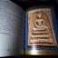 สมเด็จโต โดย มนัส ยอขันธ์ ปกแข็งพร้อมกล่อง พิมพ์แรก ปี 34 หนา 716 หน้า หนัก 3 โลกว่า thumbnail 6
