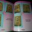 พระบางขุนพรหม 09 และพระผงวัดใหม่อมตรส โดย ธีรยุทธ์ จงบุญญานุภาพ ปกแข็ง 238 หน้า ปี 2536 thumbnail 9