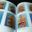 หนังสือ พระกำเเพง โดย ศรีสมุทร จัดพิมพ์เนื่องในงานพระราชทานเพลิงศพ พลเอก ทวีป บุญตานนท์ ปี 2546 thumbnail 16