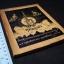 พุทธฤาชา วัดเวฬุวนาราม อ.บางเลน จ.นครปฐม 25 พุทธศตวรรษ พ.ศ.2500 โดย ล.พ.สำเนียง อยู่สถาพร หนา 166 หน้า thumbnail 2