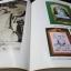 หลวงพ่อกวยวัดโฆสิตาราม ฉบับสมบูรณ์ เล่มเเรก โดย พระเครื่องมงคลทิพย์ ปกแข็ง 232 หน้า thumbnail 4