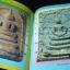 เซียนพระมินิ ฉบับ พระสมเด็จวัดระฆังฯ โดย เล็ก วัดรวก หนา 488 หน้า thumbnail 3