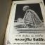 อนุสรณ์เนื่องในงานพระราชทานเพลิงศพ ลป.ทิม อิสริโก (วัดละหารไร่) 6 มี.ค.2526 หนา 300 กว่าหน้่า thumbnail 4