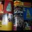 ศักดิ์สิทธิ์ ฉบับพิเศษ รวมเล่ม 1-12 ขุดที่ 1 ปี 2526 thumbnail 11