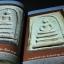 พระสมเด็จฯของสมเด็จพระพุฒาจารย์ โต พรหมรังษี โดย บุญเสริม ศรีภิรมย์ หนา 120 หน้า thumbnail 4