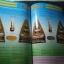 นักเลงพระ ฉบับรวมเล่มชุดที่ 1 โดย เปี๊ยก ปากน้ำ กระดาษอาร์ตมัน-ภาพสีทั้งเล่ม thumbnail 17