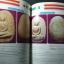 นักเลงพระ ฉบับรวมเล่มชุดที่ 1 โดย เปี๊ยก ปากน้ำ กระดาษอาร์ตมัน-ภาพสีทั้งเล่ม thumbnail 21