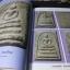 พระสมเด็จวัดระฆัง พิมพ์ใหญ่ โดย บุญมี ณ กรุงเก่า หนา 216 หน้า thumbnail 5