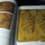 จิตรกรรมฝาผนัง วัดภูมินทร์-วัดหนองบัว โดย หอศิลป์ริมน่าน หนา 70 หน้า thumbnail 3
