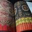 ผ้าทอพื้นเมืองในภาคเหนือ โดย กรมศิลปากร หนา 200 หน้า ปี 2543 thumbnail 6