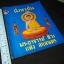 ปาฐกถาเรื่องนั่งทางใน โดย พระอาจารย์ ด้วง แห่ง สกลนคร ปี 2525 thumbnail 2