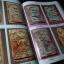 ประวัติสมเด็จพุฒาจารย์ โต พรหมรังสี และสมเด็จ เขา จ.ป.ร.(ถ้ำสิงโต) สระบุรี ปกแข็ง 200 กว่าหน้า ปี 2526 thumbnail 10