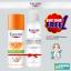 Eucerin Sun CC Cream SPF50+ PA++++ 50ml. ยูเซอริน ซัน ซีซี ครีม เอสพีเอฟ 50+ (50 มล.) รับฟรี !! EUCERIN HYALURON MIST SPRAY (150 ML.) มูลค่า 550 บาท thumbnail 1