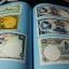 เงินตราสยาม โดย ประยุทธ สิทธิพันธ์ ปกแข็ง 462 หน้า thumbnail 14