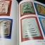 หลวงพ่อกวยวัดโฆสิตาราม ฉบับสมบูรณ์ เล่มเเรก โดย พระเครื่องมงคลทิพย์ ปกแข็ง 232 หน้า thumbnail 5