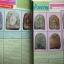 นักเลงพระ ฉบับรวมเล่มชุดที่ 1 โดย เปี๊ยก ปากน้ำ กระดาษอาร์ตมัน-ภาพสีทั้งเล่ม thumbnail 3