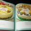 ศิลปการเเต่งหน้าเค้ก เล่ม 1 โดย UFM Baking School ปกแข็ง 150 หน้า ปี 2526 thumbnail 4