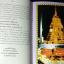 แนะแนวทางการปฏิบัติวปัสสนา วิสุทธิ 7 โดย อ.แนบ มหานีรานนท์ ปกแข็ง 475 หน้า ปี 2547 thumbnail 8