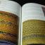 ผ้าทอพื้นเมืองในภาคเหนือ โดย กรมศิลปากร หนา 200 หน้า ปี 2543 thumbnail 4