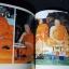 หลวงพ่อ อุตตมะ วัดวังก์วิเวการาม จ.กาญจนบุรี หนา 209 หน้า thumbnail 9