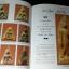 อมตพระกรุ ของ ต้อย เมืองนนท์ จัดพิมพ์โดย วปอ รุ่น 2547 ปกแข็งพร้อมกล่อง หนา 835 หน้า thumbnail 18