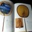 ตาลปัตรพัดยศ ศิลปบนศาสนวัตถุ โดย ณัฎฐภัทร จันทวิช ปกแข็ง 310 หน้า ปี 2538 thumbnail 10