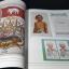สิ่งพิมพ์คลาสสิค โดย อเนก นาวิกมูล หนา 224 หน้า ปี 2533 thumbnail 4