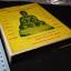 ประวัติพระกวนอิมมาตาฯ โดย พระมหาโพธิธรรมาจารย์ วงศืศากยะ ภิกษุณี โพธิสัตว์ วารมัย กบิลสิงห์ ปกแข็ง 356 หน้า ปี 2520 thumbnail 2