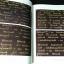ตำราเวชศาสตร์ฉบับหลวง รัชกาลที่ 5 เล่ม 2 โดย กรมศิลปากร ปกแข็ง 462 หน้า ปี 2542 หนัก 2.9 ก.ก thumbnail 8