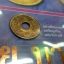 เบี้ย บาท กษาปณ์ เเบงค์ โดย นวรัตน์ เลขะกุล ปกเเข็ง 138 หน้า พิมพ์ปี 2547 (มีเหรียญจริงสตางค์รูทองเเดง สมัย ร.5-ร.8) thumbnail 14