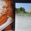 หลวงพ่อ อุตตมะ วัดวังก์วิเวการาม จ.กาญจนบุรี หนา 209 หน้า thumbnail 3