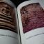 เปิดตำนานสมเด็จพระพุฒาจารย์(โต) พรหมรังษี โดย กัลยาณคุณ หนา 431 หน้า ปี 2543 thumbnail 19