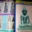 ลานโพธิ์ รวมเล่ม ชุดที่ 25 รวมเล่มที่ 241 ถึง 250 หนารวม 322 หน้า ปี 2524 thumbnail 9