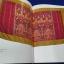 An illustrated book of Burmese Court Textiles Luntaya-acheiq เขียนโดย พรรณวสา กุลบุตร แปลโดย สตีฟ มาร์ติน ปกแข็ง 300 หน้า ปี 2004 thumbnail 10