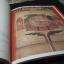 ไตรภูมิ โดย พระพรหมคุณาภรณ์ (ป.อ.ปยุตโต) จัดพิมพ์เนื่องโอกาสครบ 6 รอบของพระพรหมคุณาภรณ์ (ป.อ.ปยุตโต) ปกแข็ง พิมพ์ครั้งที่ 10 จำนวน 1000 เล่ม ปี 2554 thumbnail 10