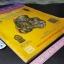 หลักสูตรเหล็กไหล พระเนื้อ ชิน ดิน ผง เล่มเเรกเเละเล่มเดียวในประเทศไทย โดย ศูนย์สมเด็จโต (มีพระสมด็จวังหน้าจำนวนมาก) ความหนา 128 หน้า thumbnail 2