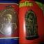 พุทธเวทย์ฉบับเปิดโลก รวม 6 เล่ม ปี 2522 thumbnail 3