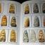 อมตพระกรุ ของ ต้อย เมืองนนท์ จัดพิมพ์โดย วปอ รุ่น 2547 ปกแข็งพร้อมกล่อง หนา 835 หน้า thumbnail 22