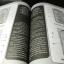 ตระกูลพระสมเด็จ หลวงปู่ภู - หลวงปู่เงิน โดย ทรงชัย กิตติพิชัย หนา 120 หน้า thumbnail 10
