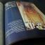เมืองโบราณฉบับสุพรรณภูมิ หนา 120 หน้า ปี 2526 thumbnail 12