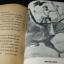 เทวกำเนิด โดย พระยาสัจจาภิรมย์อุดมราชภักดี (สรวง ศรีเพ็ญ) ปกแข็ง 177 หน้า ปี 2497 thumbnail 14